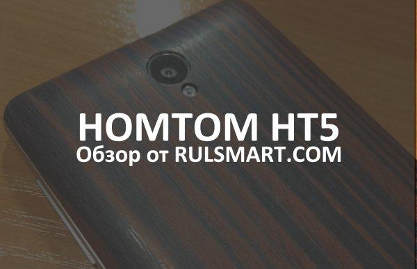 Обзор HOMTOM HT5 — бюджетный долгожитель
