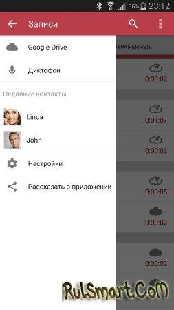 Скачать программу запись звонков для андроид бесплатно на русском языке