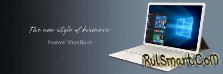 Huawei MateBook — гибридный планшет со стилусом