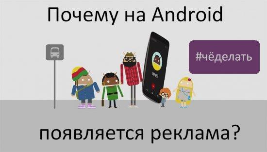 Почему появляется реклама на Android?