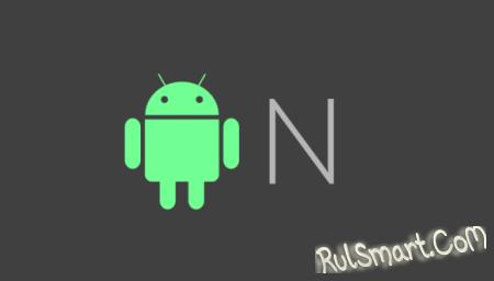 В Android N добавят обновленное меню настроек
