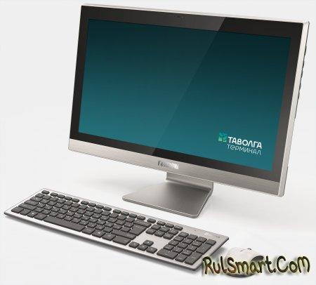 «Таволга Терминал» — первый компьютер на процессоре «Байкал-Т1»