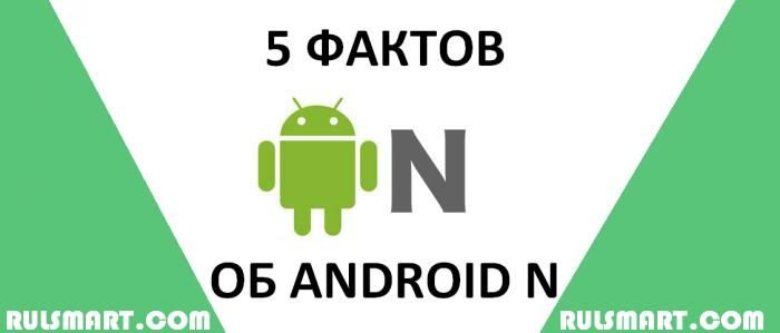 5 фактов об Android N