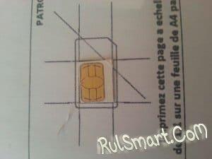 Как сделать из SIM-карты – Micro-SIM карту