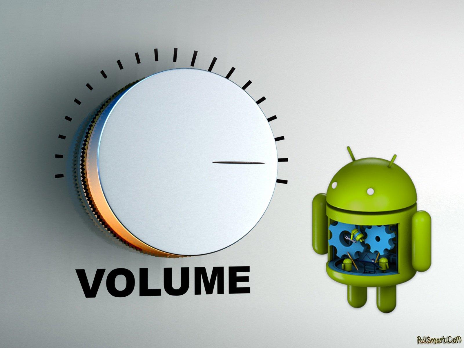 Скачать программы для увеличения звука на андроид