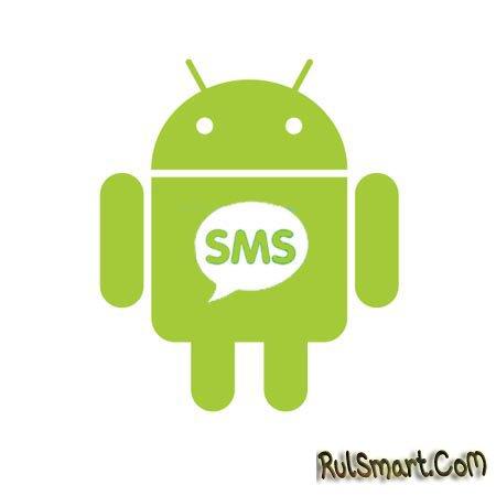 Как вернуть удаленные сообщения на Android?