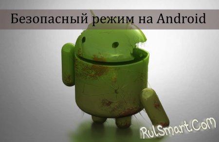 Безопасный режим на Android: как зайти и зачем он нужен