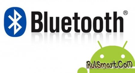 Как передавать файлы по bluetooth на Android
