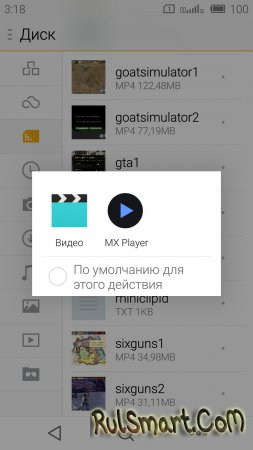 Как сбросить приложение по умолчанию на Android?