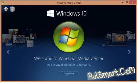 Установка Media Center на Windows 10
