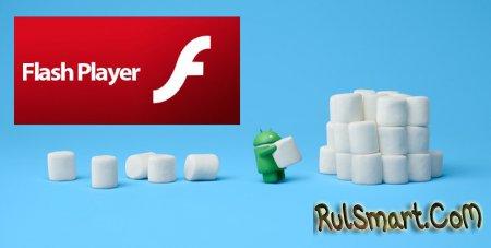 Как установить Flash Player на Android 6.0 Marshmallow