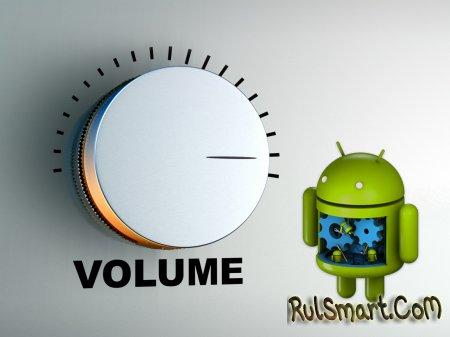 Как увеличить громкость на Android?