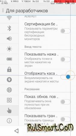 Эмуляция нажатия и свайпа на Android