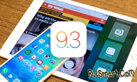 iOS 9.3 вышла — что нового?