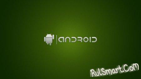 Как проверить наличие ROOT на Android?