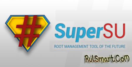Что делать, если SuperSU установлен, но нет root-прав?