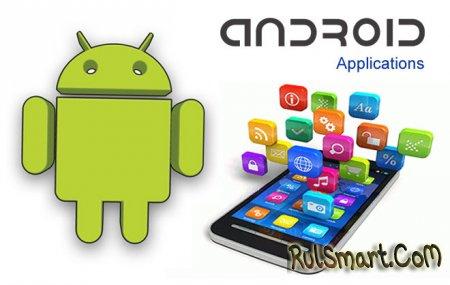 Как бесплатно получить платные приложения на Android?