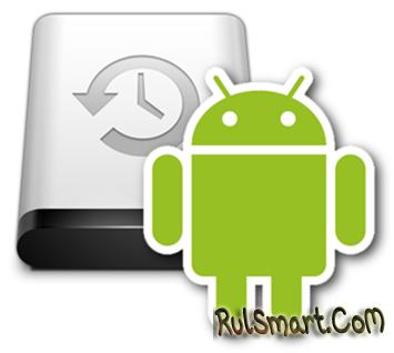 Как восстановить удалённые данные на Android?