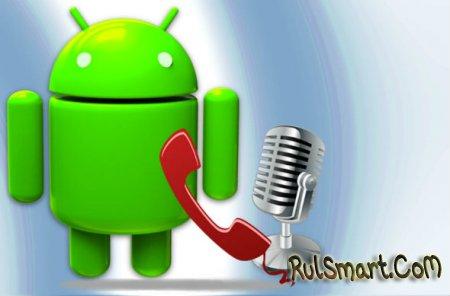 Как записать разговор на Android