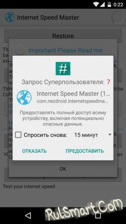 Как увеличить скорость интернета на Android?