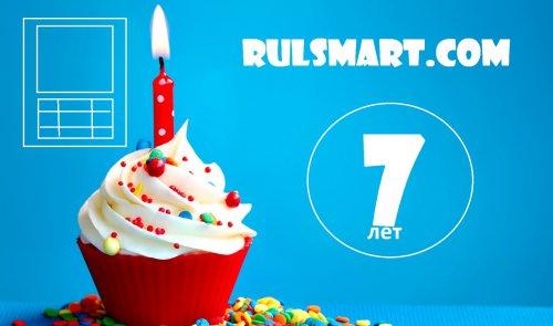 Rulsmart исполнилось 7 лет!