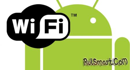 Что делать, если на Android не включается Wi-Fi
