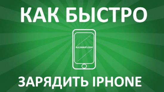 Как быстро зарядить iPhone?