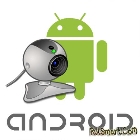 Как подключить веб-камеру на Android?