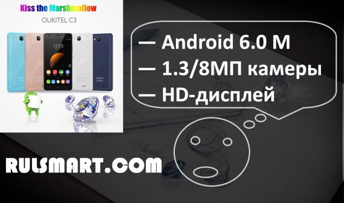 Oukitel C3 — новый китайский смартфон на Android 6.0 за $39.99