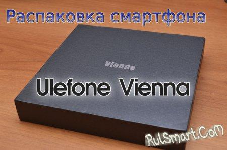 Распаковка смартфона Ulefone Vienna