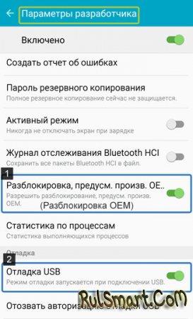 Как получить root на Samsung Galaxy J3 2016 (SM-J320F)