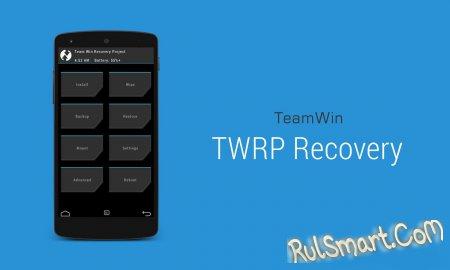 Как создать TWRP Recovery для девайса на MTK