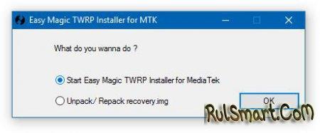 Как создать TWRP Recovery для девайса на MTK - скачать игры, программы, темы и обои бесплатно