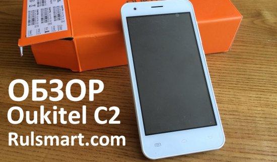 Обзор Oukitel C2 — смартфон за $39