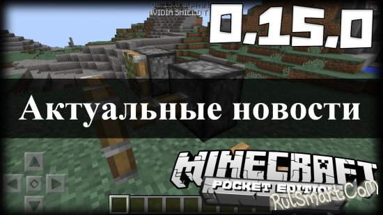 MCPE 0.15.0: ����� ������, ��� ������ � ���������� ������� Minecraft PE