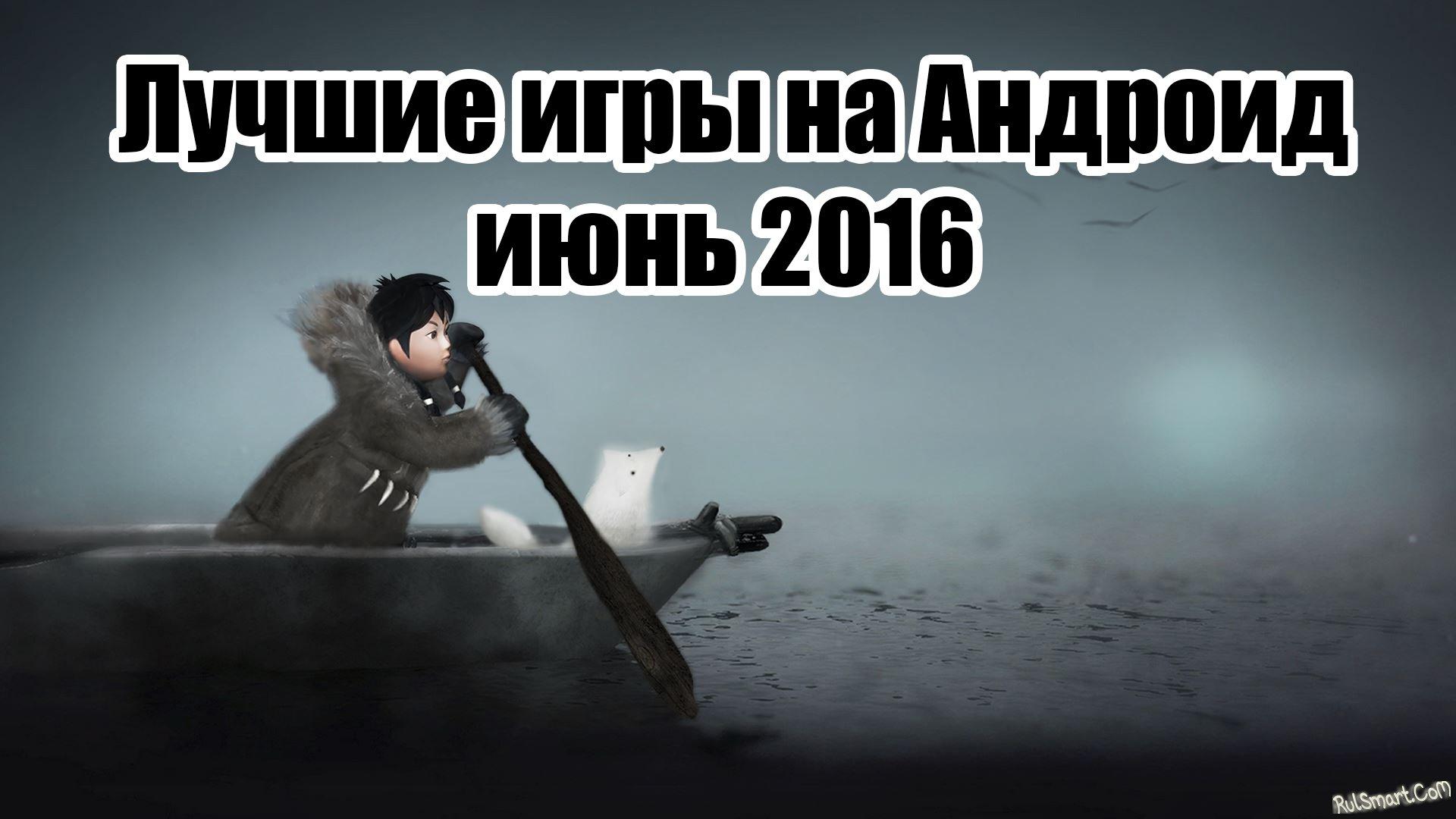 скачать программы на андроид 2016
