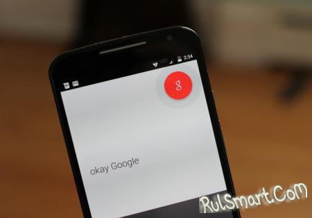 Как удалить историю голосового поиска на Android