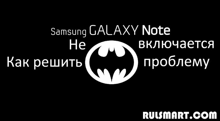 Что делать, если Samsung Galaxy Note не включается