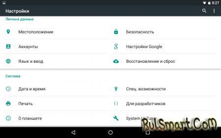 Как включить меню настроек интерфейса System UI Tuner на Android 6.0