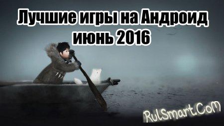 ������ ���� �� ������� � ���� 2016