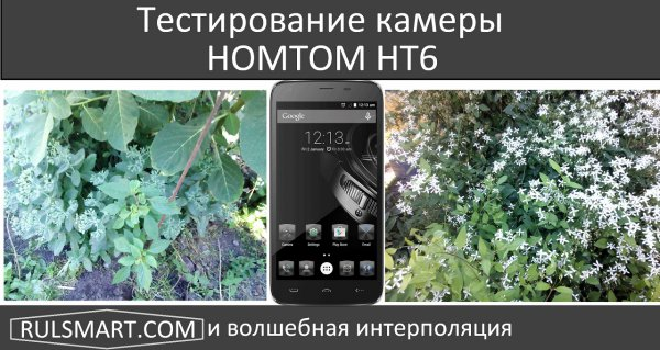 Тестирование камеры HOMTOM HT6 — китайский смартфон с аккумулятором на 6250 мА/ч