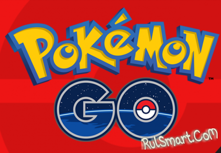 ��� ������ ����� � Pokemon GO