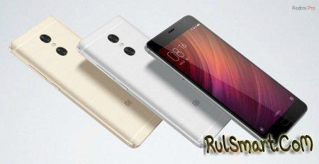 Xiaomi Redmi Pro — фаблет с двойной камерой и OLED-экраном
