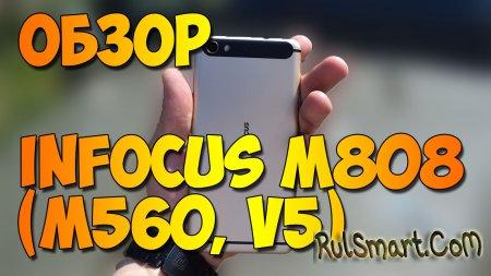 Обзор InFocus M808 (M560, V5) — конкурент Xiaomi Redmi 3