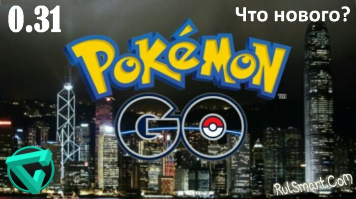Pokemon GO 0.31 — что нового? Когда ждать российский релиз?