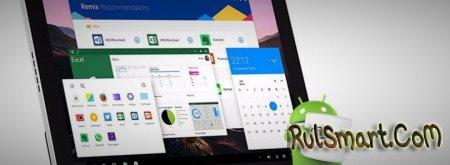 Remix OS 3.0 стала доступна на Google Pixel C и Nexus 9