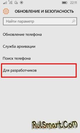 Как установить Pokemon GO на Windows 10 Mobile