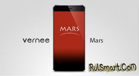 Vernee Mars — смартфон с MediaTek Helio P20 и 6 ГБ ОЗУ