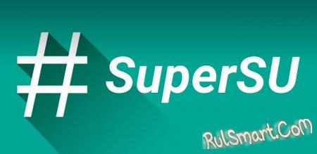 Как пользоваться SuperSu?