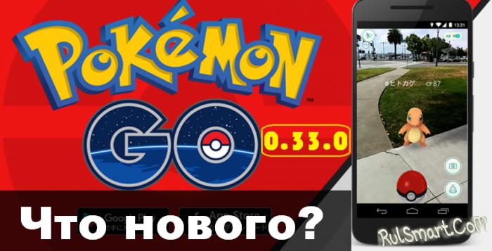 Pokemon GO 0.33.0 — что нового и, когда следующий релиз игры?